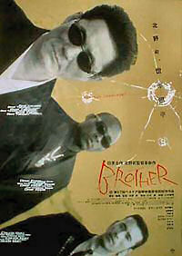Brother-Filmplakat